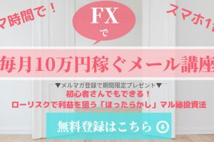 FX 初心者 ブログ